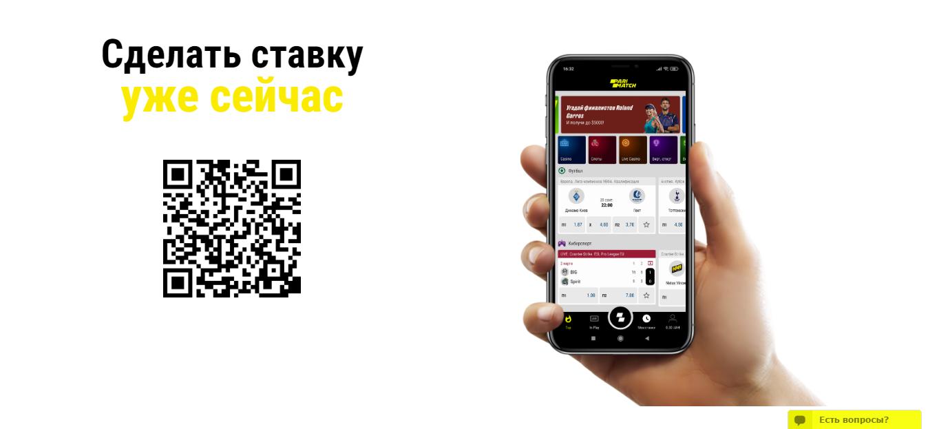 Скачать приложение Париматч iOS
