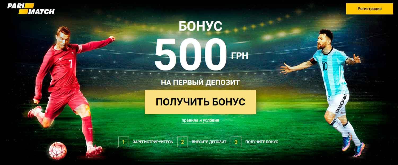 Пари Матч бонус 500 грн