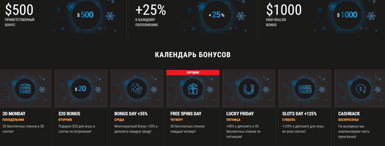 Бонус в казино онлайн