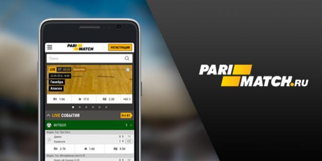 Мобильная Версия PariMatch зарегистрироваться