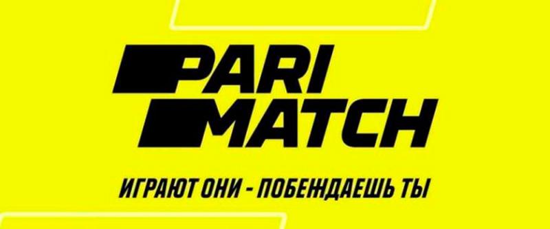 Париматч Промокод