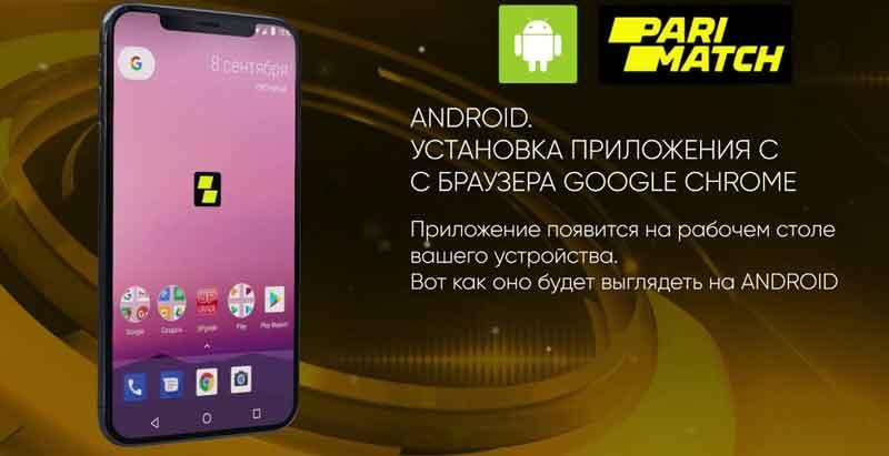 Установка Приложения Пари Матч на Андроид
