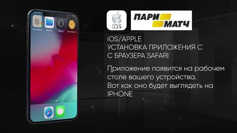 Установка Пари Матч на iOS/apple