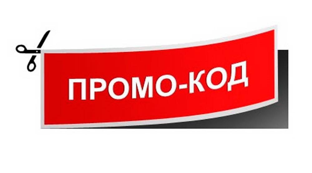 Промо-код ПариМатч