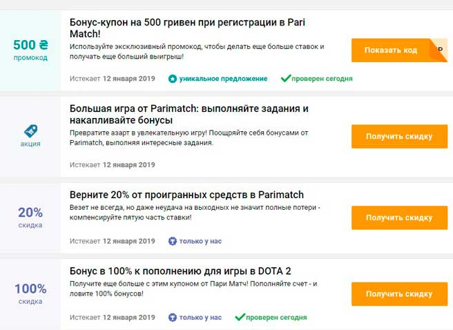 Бонус код для париматч при регистрации [PUNIQRANDLINE-(au-dating-names.txt) 57