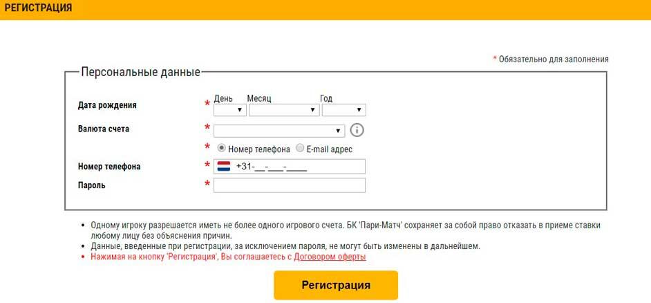 ПариМатч регистрация - вход