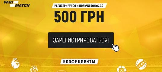 Пари Матч регистрация - бонус 500 грн