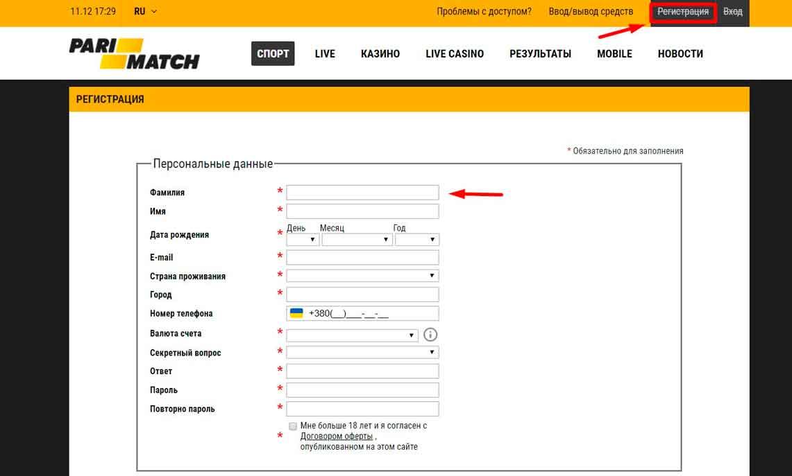 Parimatch Украина Регистрация