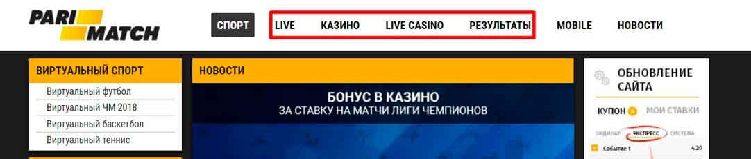 Live казино Пари матч