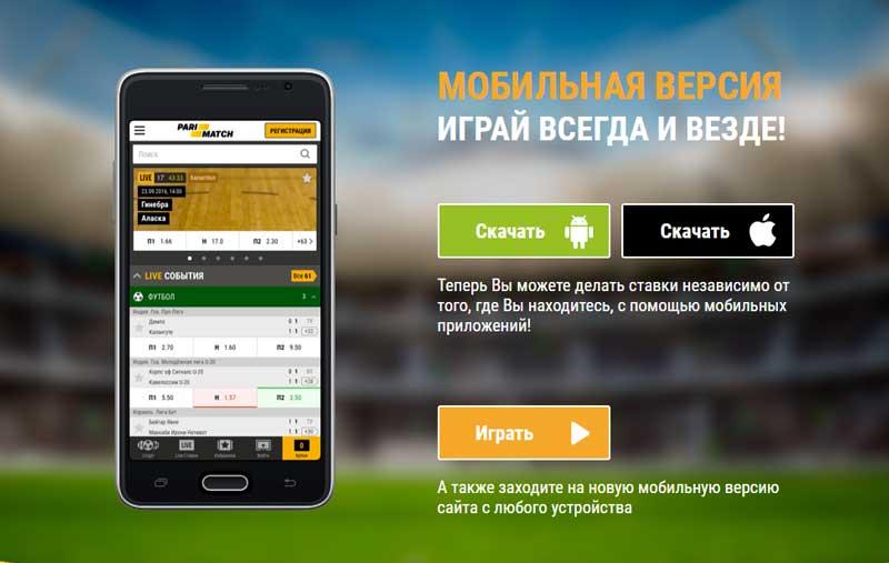 Скачать Мобильное приложение Пари Матч