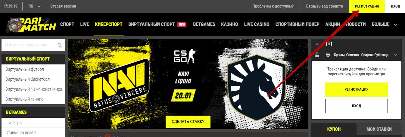 Регистрация Parimatch ua