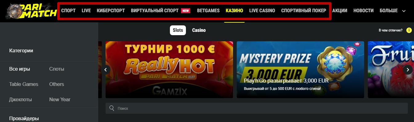 Live казино Париматч Украина